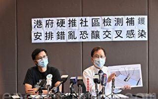 香港議員批社區檢測安排錯亂 恐釀交叉感染