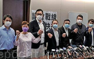 香港民主党倡以民调决定去留