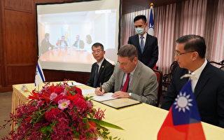 台湾以色列签驾照互认协定 料9月15日上路