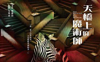 公视影集《天桥上的魔术师》 定档明年2月播出
