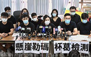 香港医管局员工阵线吁杯葛全民检测