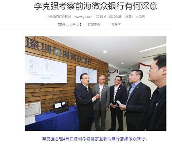 2015年1月,中共總理李克強考察中國首家互聯網銀行–深圳微眾銀行。圖為中共官媒「人民網」的報道截圖。(網絡截圖)