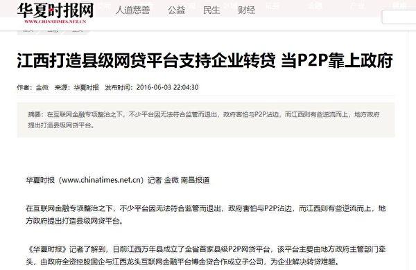 陸媒《華夏時報》2016年6月報道,中共江西萬年縣政府於2016年4月成立了全省首家縣級P2P網貸平台。 (網絡截圖)