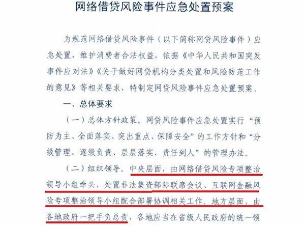2019年9月,安徽互金整治辦轉發了中共國家互金整治辦的《網絡借貨風險事件應急處置預案》。圖為預案截圖。(大紀元)
