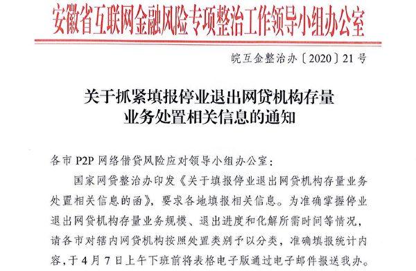 安徽省互金整治辦2020年4月3日《關於抓緊填報存量業務處置相關信息的通知》截圖(大紀元)