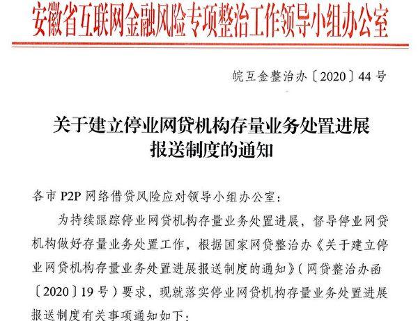 安徽省互金整治辦2020年8月20日《關於建立停業網貸機構存量業務處置進展報送制度的通知》截圖(大紀元)