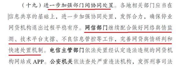 2020年7月9日,安徽省互金整治辦轉發了國家互金整治辦的《關於停業網貸機構存量業務處置和網貸機構退出的指導意見》。圖為文件截圖。(大紀元)