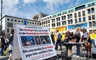 制止中共作惡 德國人:我們絕不能讓步