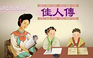 【佳人傳】明清賢媛之冠——商景蘭