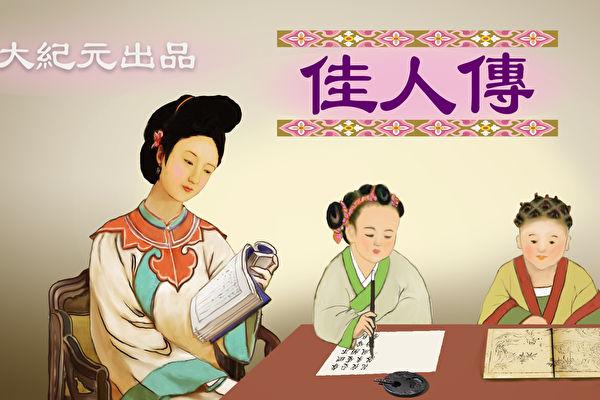 【佳人传】明清贤媛之冠——商景兰