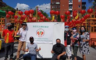 加拿大台湾同乡会举行2020网上年会