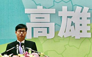 陈其迈宣誓就职高雄市长 重申4大优先