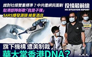 【役情最前線】旗下遭美制裁 華大掌香港DNA?