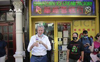 紐約市長白思豪訪華埠  熱天大啖雪糕 戶外享中餐
