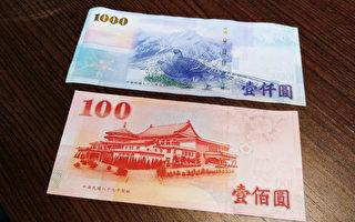 跟著新台幣遊台灣?外國人分享百元鈔錯位照