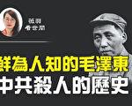 【薇羽看世間】鮮為人知的毛澤東 中共的殺人史