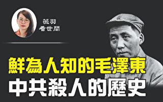 【薇羽看世间】鲜为人知的毛泽东 中共的杀人史