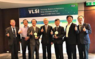 半導體年度盛事VLSI登場 聚焦AI、5G發展與趨勢