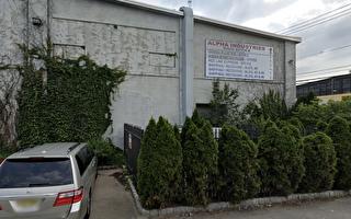 塑料集團亞裔創始人被控逃稅6千萬美元