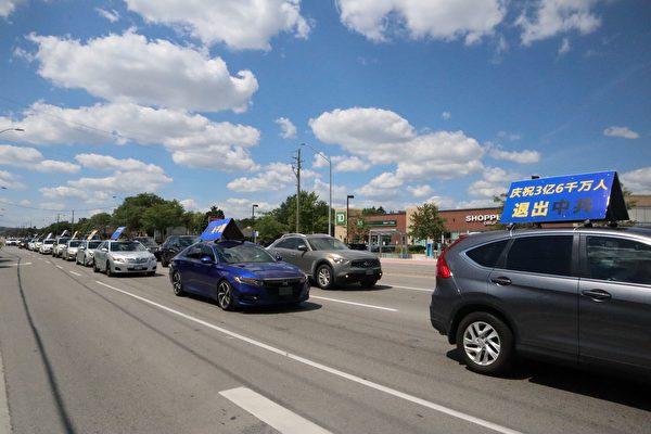 2020年8月8日,加拿大退黨服務中心在多倫多和萬錦市舉行汽車遊行,聲援3億6000多萬中國人退出中共黨、團、隊,同時啟動8月、9月兩個月的「退黨月」活動。(伊鈴/大紀元)