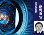 8月6日,中共山东省民政厅前党组书记、厅长陈先运受审。(必赢电子游戏网址合成)
