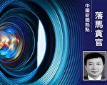 8月3日,中共国家信息中心党委副书记、副主任马忠玉被双开。(必赢电子游戏网址合成)