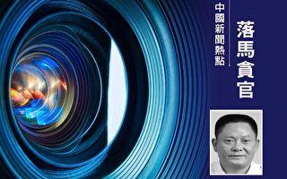 上海公安局长龚道安被查 将掀政法风暴