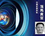 受贿超7343万 上海公安局前局长龚道安受审