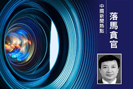 8月3日,中共国家信息中心党委副书记、副主任马忠玉被双开。(大纪元合成)
