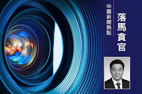 陈思敏:李伟落马牵出6任北京政法委书记 谁高危?