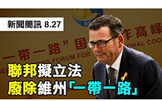 """【澳洲简讯8.27】联邦拟立法废除维州与中共""""一带一路""""协议"""