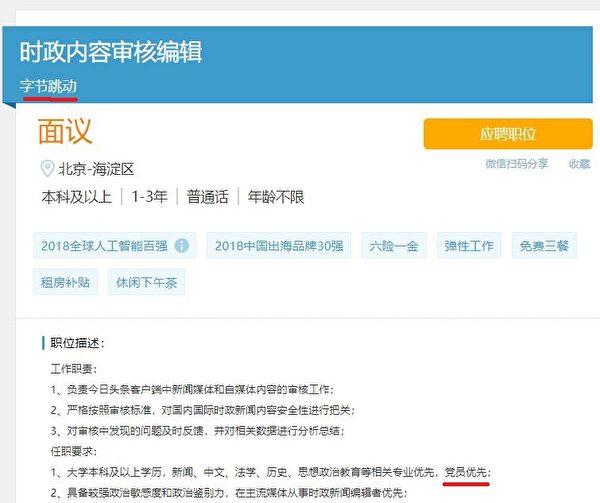字節跳動今年在中國某招聘網站上的招聘廣告截圖。(網絡截圖)