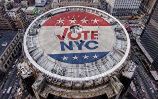 麥迪遜廣場花園宣布為11月大選投票站
