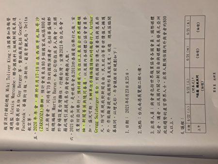 聯合報今年2月發函給總統府,以明年主辦世媒年會為由要求經費補助。