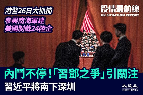 【役情最前線】深圳特區40周年 習鄧之爭引關注