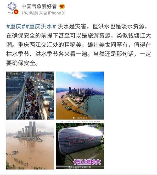 大陸網絡大V宣稱,洪水可以是旅遊資源,可以去看看。(網頁截圖)