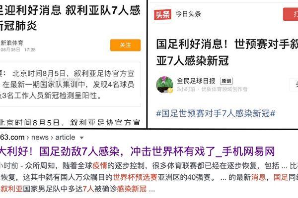 """陆媒称叙利亚男足染疫""""利好"""" 网民骂翻"""