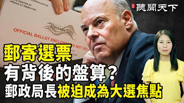【听闻天下】邮寄选票 有背后的盘算?
