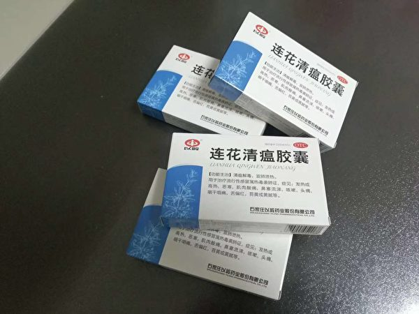 中共當地政府發的連花清瘟膠囊。(網絡圖片)