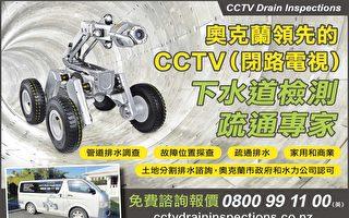 CCTV快速提供排水报告 为您解忧