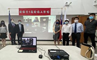 """侨教中心办""""i台湾线上开讲"""" 提供侨胞返国设籍、投资资讯"""