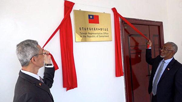 索馬利蘭駐處以「台灣」為名 台外交部小編:無贅字