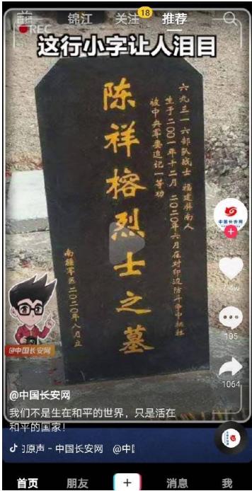 中共官媒曾轉發的照片。(網絡圖片)