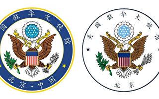 美駐華使館社群LOGO刪「中國」引議