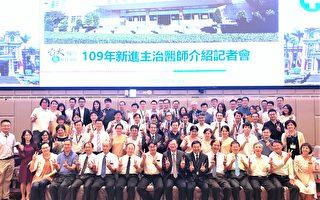 台大新竹分院延揽22名主治医师 服务再升级