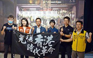 831太子站事件周年 在台港人吁:持续挺香港