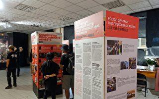 【直播】831太子站事件周年 台湾挺香港人链