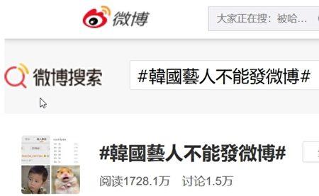 「南韓藝人不能發微博」成大陸熱議話題。(微博截圖)