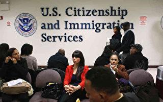 经费短缺  移民局2/3员工可能休假  案件更拖延