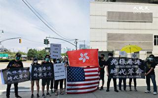 声援香港 不同族裔民众纽约中领馆前抗议